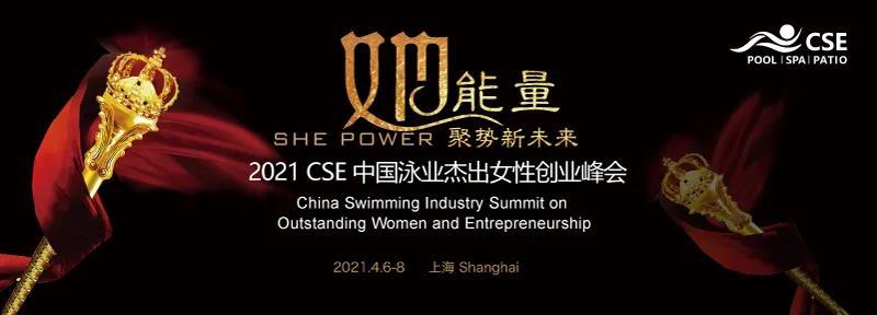 聚焦女性新势力——CSE中国泳业杰出女性创业峰会踏浪而来!
