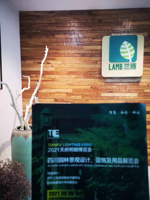 2021天府照明展@成都兰博旅游规划有限公司