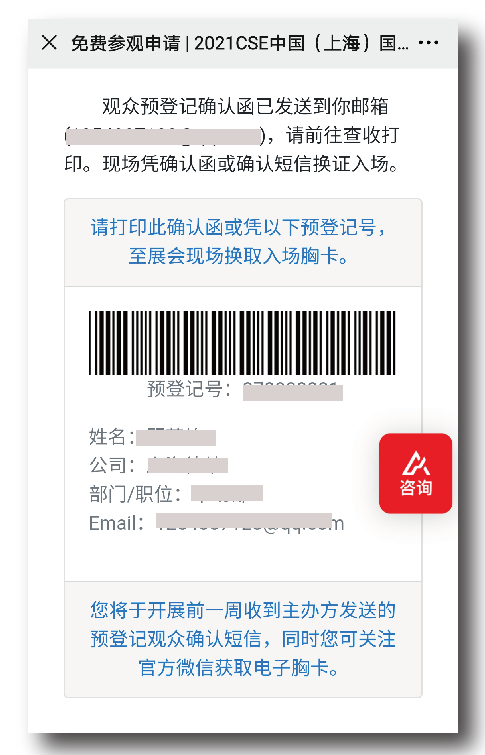 预登记成功凭证_画板 1.png