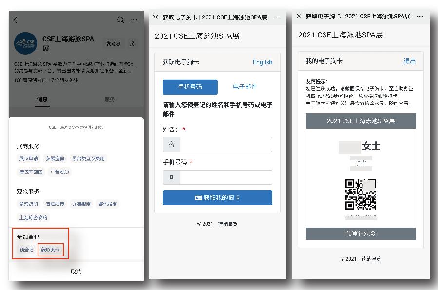 微信领取凭证-03.png
