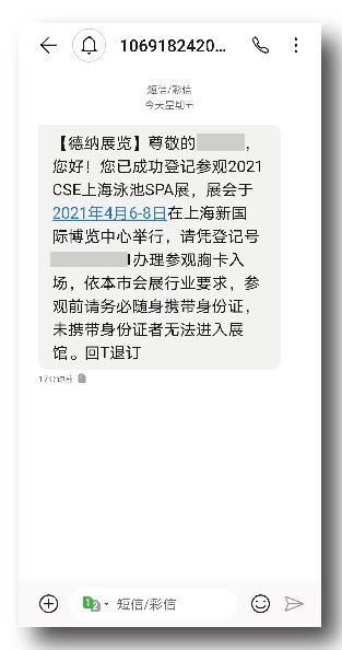 短信凭证-04.png