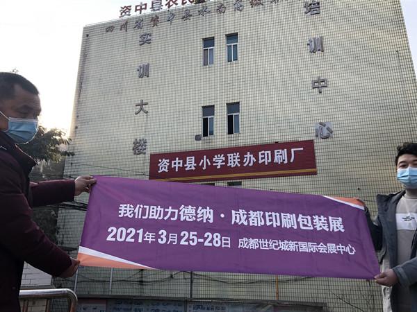 2021成都印刷包装展买家邀请——内江