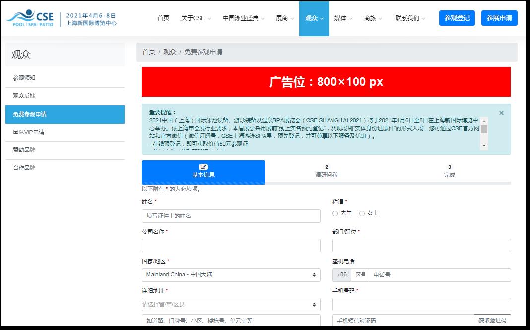 官网预登记.PNG