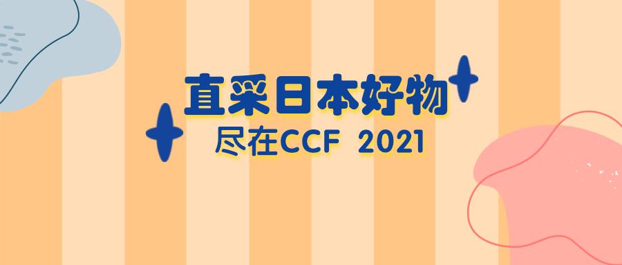 日本贸易振兴机构JETRO携重量级日本展团强势登陆CCF 2021