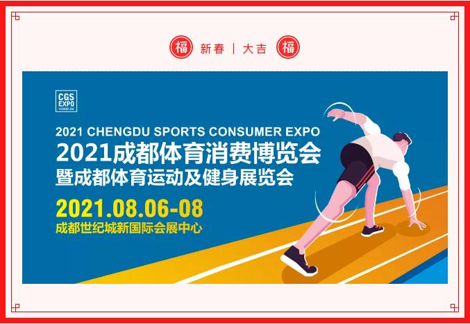 CGS成都体育消费博览会祝大家新春快乐,牛运亨通!
