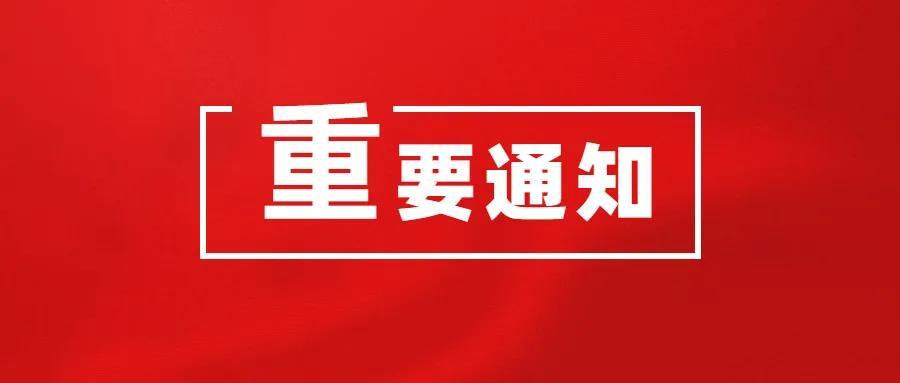 关于CCF 2021上海春季百货展延期举办的紧急通知