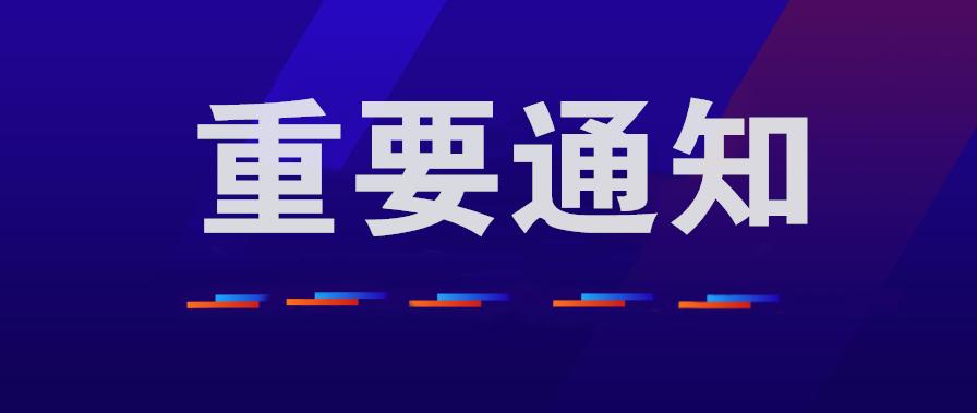 第十一届成都印刷包装产业博览会延期举办通知