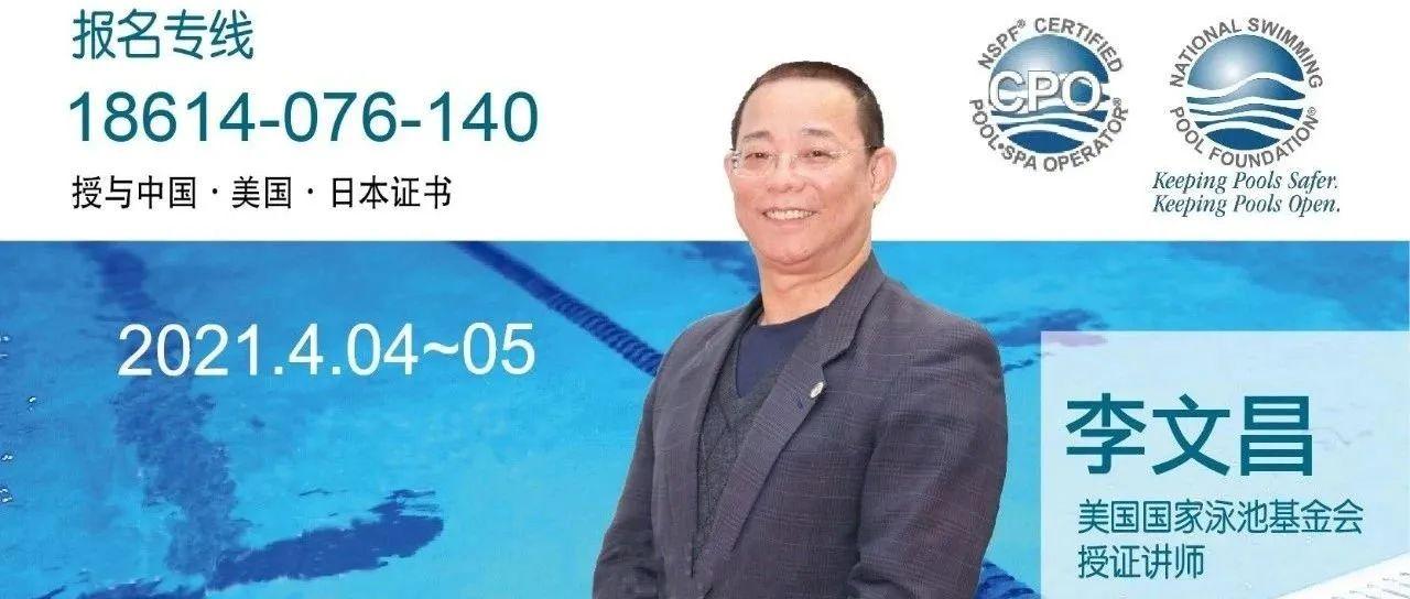 CSE上海游泳SPA展联合西伯氯霸管理手册落地方案培训中心火热招生!